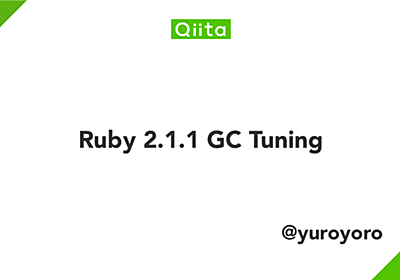 Ruby 2.1.1 GC Tuning - Qiita