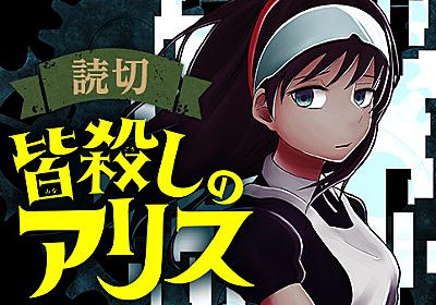 皆殺しのアリス - 三上カン   少年ジャンプ+