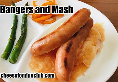バンガーズアンドマッシュのレシピ Bangers and Mash【イギリス料理】 - アメリカ料理食育日記@日本