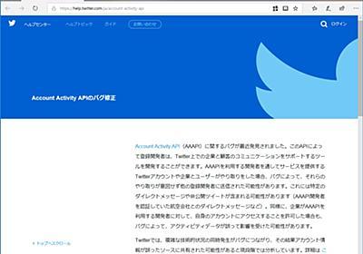 TwitterのAccount Activity APIに不具合、意図せずDMや非公開ツイートが漏洩する恐れ - 窓の杜