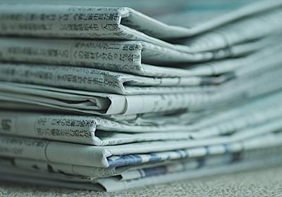 文部科学省、税金で新聞購入へ「全ての学校に置きたい」 | Share News Japan