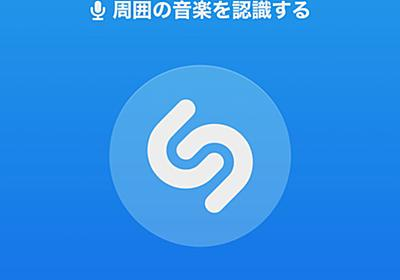 iOS14.6ではShazamがApp Clipで動作する - iPhone Mania