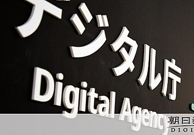 音声データの廃棄、平井大臣の「脅し発言」報道後 デジタル庁説明:朝日新聞デジタル
