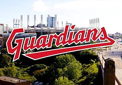 CNN.co.jp : 米大リーグ、クリーブランド・インディアンスからガーディアンズに改名