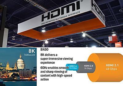【西川善司の大画面☆マニア】HDMI 2.1とは何か。8K/60Hzや動的HDRだけでない、次世代ディスプレイにもたらす変化-AV Watch