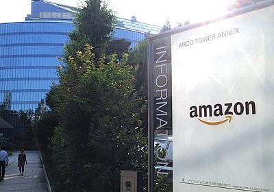ついにアマゾンが書籍の「安売り」を始めた!   インターネット   東洋経済オンライン   経済ニュースの新基準