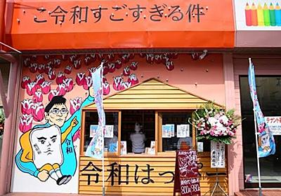 """風のハルキゲニア on Twitter: """"独特のネーミングセンスと色遣いの高級食パン店が日本中のあちこちに増殖しているの、本当に街の雰囲気を破壊するのでやめてほしい。一回買ったけどそれほど美味しくもなかった。 https://t.co/wonyI9qBNi"""""""
