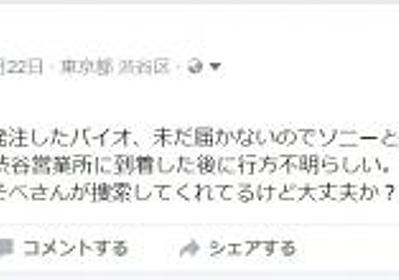 佐川急便PC紛失事件の顛末 – JP01.NET