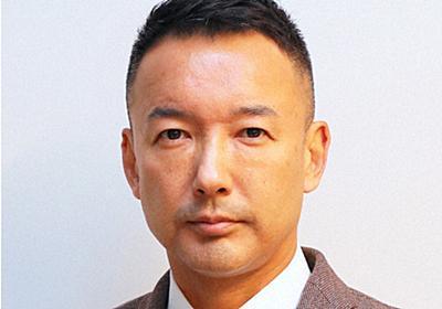 れいわ・山本太郎氏 やっぱり出馬 「今回の衆院選は出る」 | 毎日新聞