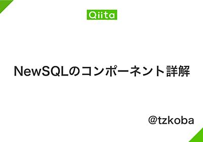 NewSQLのコンポーネント詳解 - Qiita