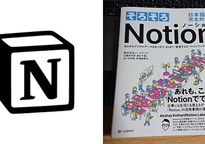 [書評] そろそろ Notion あらゆるデジタルデータをあつめて、まとめて、管理するオールインワンの神アプリ | DevelopersIO