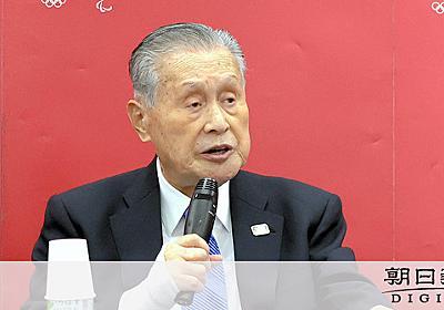 「スマホみると私の悪口ばかり」 森会長が新年あいさつ - 東京オリンピック:朝日新聞デジタル