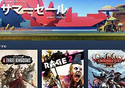 Steamサマーセール開始以降、低価格インディーゲームのウィッシュリスト削除件数が急増。「Steamグランプリ2019」が原因か | AUTOMATON