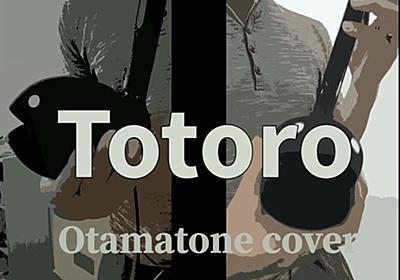 Tonari noTotoro/となりのトトロ Otamatone cover(Update) | 中国で働くブログ