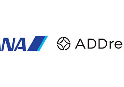 航空券サブスクリプションサービスの実証実験を開始します~関係人口創出による地域活性化に向けて~|ADDressのプレスリリース