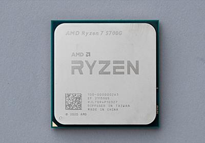 ASCII.jp:Zen 3世代のAPU「Ryzen 7 5700G」「Ryzen 5 5600G」はPCパーツ高騰時代の救世主なのか? (1/5)