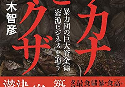『サカナとヤクザ』ニッポンの食卓を支える、魑魅魍魎の世界 - HONZ