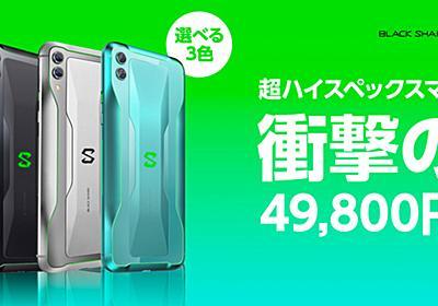 ハイスペックゲーミングスマートフォン「Black Shark 2」が日本向けに低スペックのJAPANモデル(RAM 6GB)を発売 - funglr Games