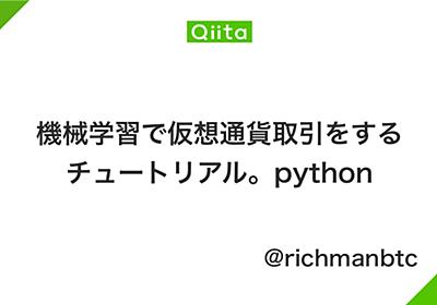 機械学習で仮想通貨取引をするチュートリアル。python - Qiita