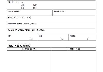 テレコムサービス協会が募集するICT48 よその応募用紙をパクリ、こっそり差し替えるもアーカイブされエビデンス残しまくりの件 - 国内ニュース