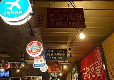 ABホテル小牧そば 韓国情熱屋台 てじ韓 小牧店 | おでかけたびろぐ - 楽天ブログ