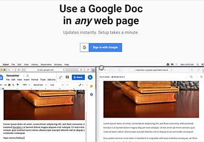 GoogleドキュメントでWebページを作成、公開できるOSS・「ImportDoc」 | かちびと.net