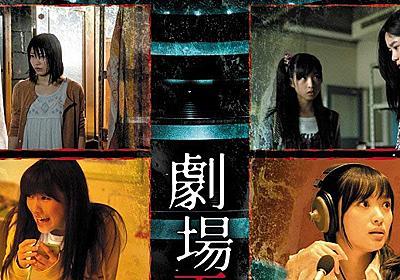 『劇場霊からの招待状6話』AKB48の小栗有以と中野郁海が共演 - AKIRAブログが小説・映画・ドラマ・音楽を紹介!
