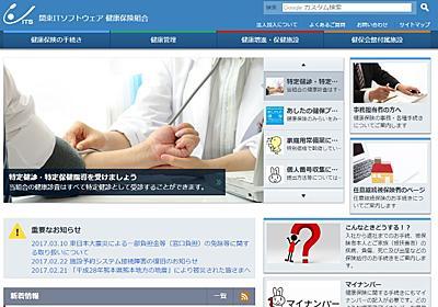日経報道「関東ITソフトウェア健保」申請書受理拒否、コジマプロダクション否定せず 健保理事長はコナミ取締役 - ねとらぼ