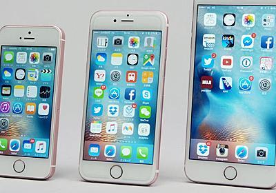 """「iPhone SE」の引退にみる """"古き良きもの""""と決別してきたApple - ITmedia PC USER"""