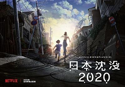 「日本沈没」を湯浅政明がNetflixでアニメ化 20年東京オリンピック直後の日本が舞台 : 映画ニュース - 映画.com