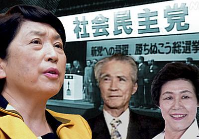 分裂の社民党は消えてしまうのか   特集記事   NHK政治マガジン