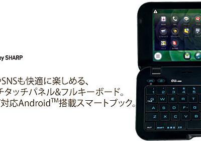 Androidスマートフォン「IS01」からSIMカードを抜くことのメリットとデメリット