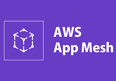 AWS App Mesh (with Fargate) 再入門   DevelopersIO