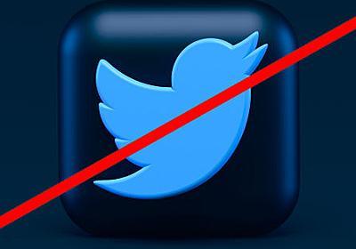 ロシアがTwitterを低速化、そのとばっちりをロシア政府機関が受けていると指摘される - GIGAZINE