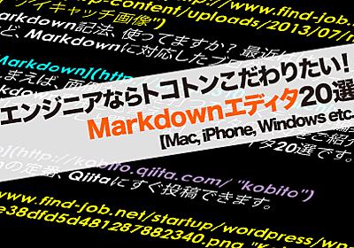 エンジニアならトコトンこだわりたい!Markdownエディタ20選【Mac, iPhone他】 | Find Job! Startup