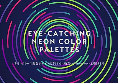 ネオンカラーの配色デザイン見本!すぐに役立つカラーパレット25個まとめ - PhotoshopVIP