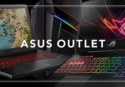 ASUSのゲーミングPCがASUS Storeアウトレットにて最大75,000円OFFで販売中! - funglr Games
