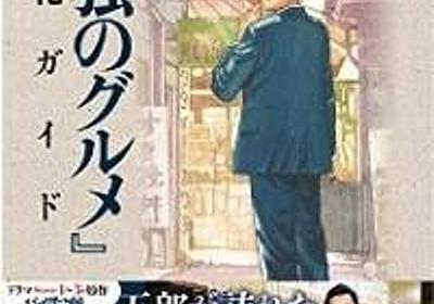 「孤独のグルメ」は常連客をつくるドラマ (2014年7月30日) - エキサイトニュース(1/3)