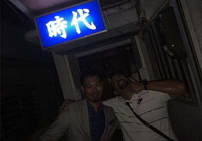 沖縄桜坂のゲイバー「時代」オープンに遊びに行ってきたよ! - タコの卵