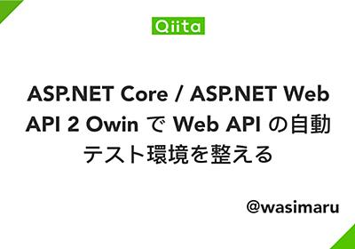 ASP.NET Core / ASP.NET Web API 2 Owin で Web API の自動テスト環境を整える - Qiita