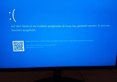 Windows 10のチェックディスクでファイルシステムが破損する不具合 - PC Watch