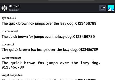 Safari 13.1 以降では San Francisco の Mono や Rounded な variant とかを CSS で指定できるようになっている - polamjaggy nikki
