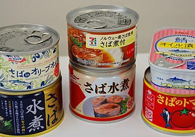 「サバ缶」大ブームでも水産会社が喜べない事情   食品   東洋経済オンライン   経済ニュースの新基準