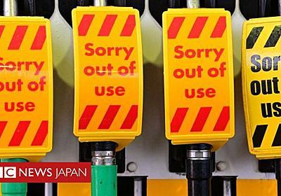 【解説】 なぜガソリンスタンドで長蛇の列、イギリスで連日 - BBCニュース