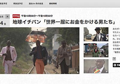 世界一服にお金をかける男たちに迫るテレビ番組 NHKで放送