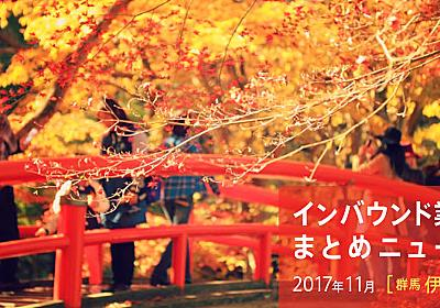 気になる「インバウンド ニュース」(訪日観光業界ニュース) 2017年11月 | ジャパン・ワールド・リンク