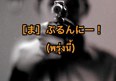 [ま]悼みを言葉で残す @kun_maa - [ま]ぷるんにー!(พรุ่งนี้)