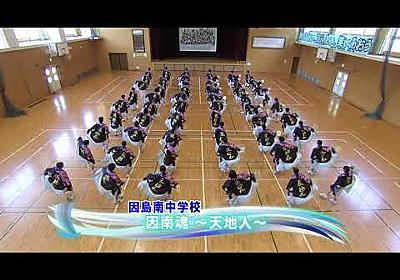 【YouTube】2021年ええじゃんSANSA・がり 因島南中学校 因南魂~天地人~