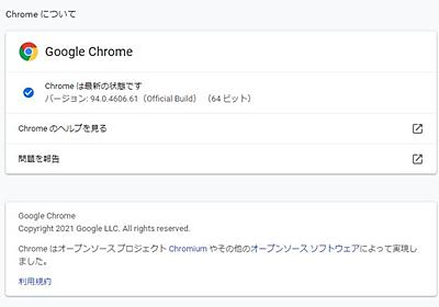 デスクトップ版Chrome緊急更新。悪用済みの脆弱性を修正 - PC Watch