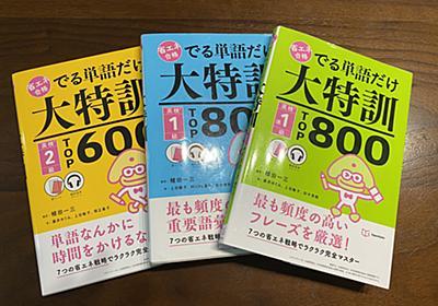英検対策の単語本はどれが良い?省エネで効率の良い英単語本の紹介(英検2級 / 準1級 / 1級編) - Bossの英語旅